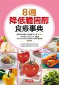 (二手書)8週降低膽固醇食療事典(最新修訂版)