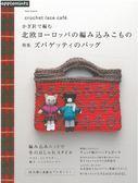 鉤針編織北歐歐洲風格小物與Zpagetti提袋作品集