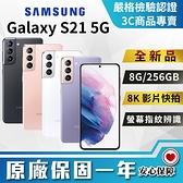 【創宇通訊│全新品】未拆封 SAMSUNG Galaxy S21 5G 8+256GB 螢幕指紋辨識手機 開發票