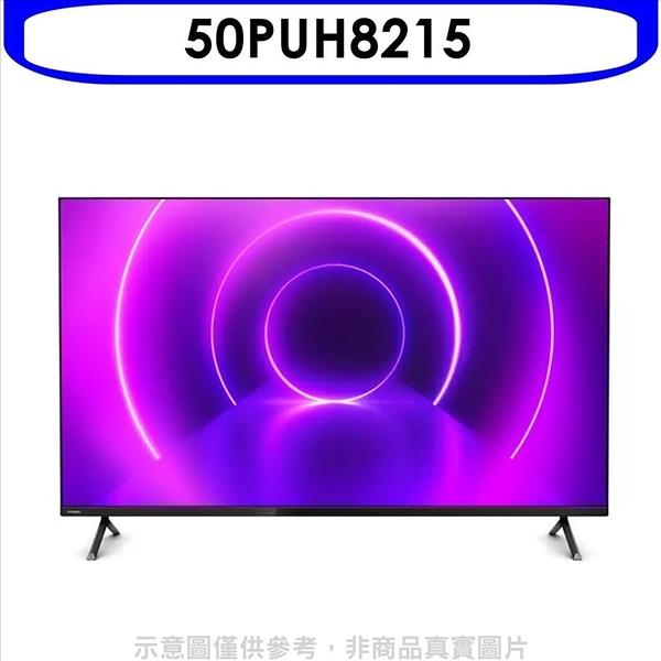 飛利浦【50PUH8215】50吋4K聯網Android9.0電視