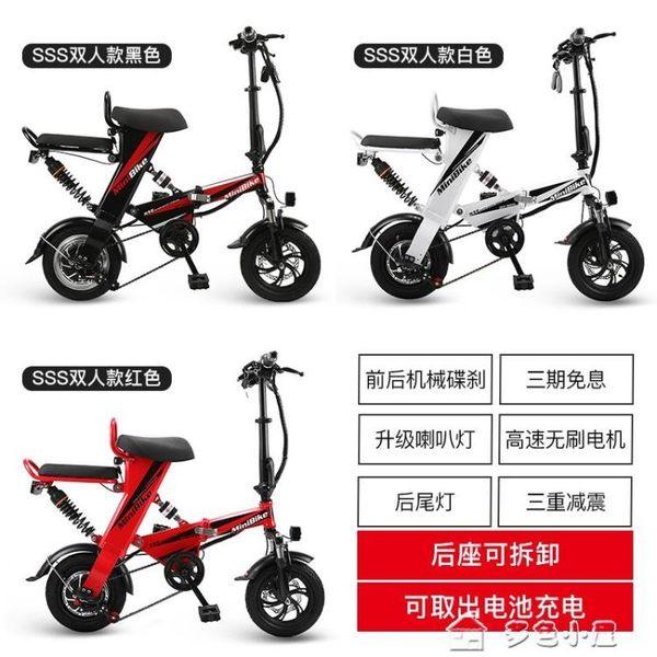 小型折疊式電動自行車成人男女代步電瓶車鋰電滑板車多色小屋YXS