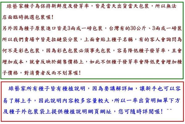 【綠藝家】E01.敏豆 (四季豆)種子100顆