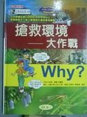 【書寶二手書T7/少年童書_QLF】Why?搶救環境大作戰_許純鳳