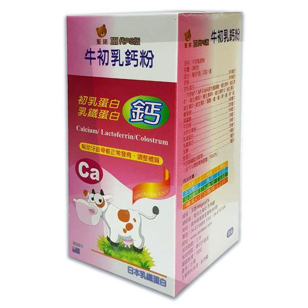 【限量買1送1】森永 聖諾Ⅲ代PS版 牛初乳鈣粉300g/瓶  公司貨中文標 PG美妝