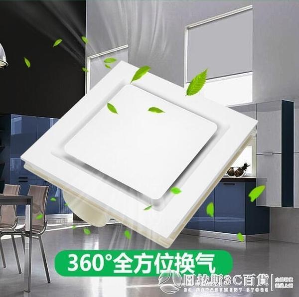 通風扇 集成吊頂排氣扇 換氣扇 300x300靜音廚房衛生間大功率超薄抽風 圖拉斯3C百貨