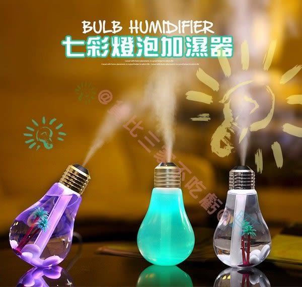 LED七彩燈泡加濕器 小夜燈 水氧機 霧化器 乾燥 床頭燈 禮物 精油 香氛機 保濕 蒸臉器 薰香器