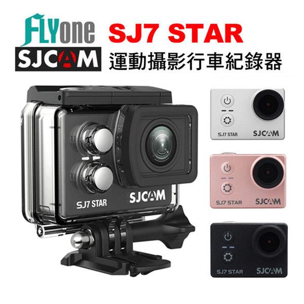 SJCAM SJ7 STAR (送大章魚腳架) 4K多功能運動DV攝影機行車紀錄器現貨【FLYone泓愷】