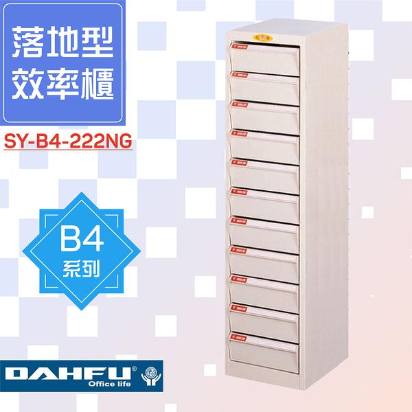 ?大富?收納好物!B4尺寸 落地型效率櫃 SY-B4-222NG 置物櫃 文件櫃 收納櫃 資料櫃 辦公 多功能