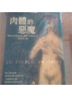 二手書博民逛書店 《肉體的惡魔》 R2Y ISBN:9570405023│雷蒙‧哈狄格