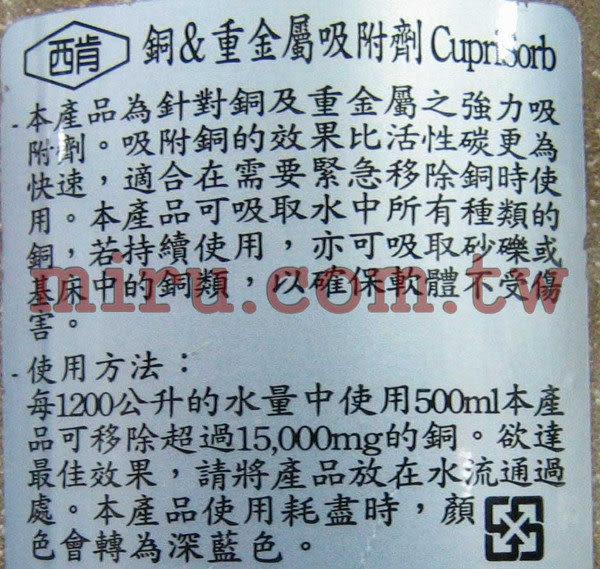 【西高地水族坊】美國原裝進口 西肯Seachem 銅、重金屬吸附劑500ml