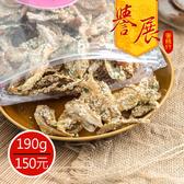 【譽展蜜餞】柳葉魚酥 190g/150元