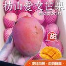 【果之蔬】屏東枋山香甜愛文芒果X3顆(2...
