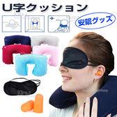 【機上睡眠三件組】kiret 充氣式U型枕+眼罩+耳塞 長途飛行 方便攜帶