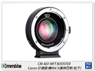 Commlite CM-AEF-MFT BOOSTER 佳能 EF鏡頭 轉 M4/3機身 自動對焦減焦轉接環(公司貨)
