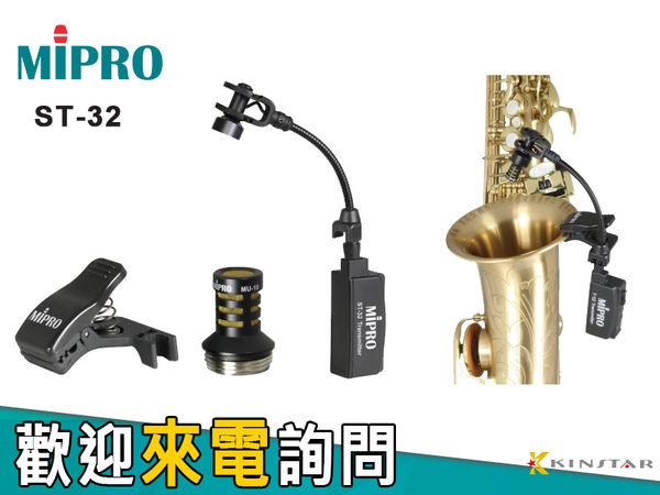 【金聲樂器】MIPRO ST-32 薩克斯風 無線麥克風 套件 (含ST-32+SH-32+MU-10)