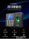 考勤機3960指紋考勤機deli打卡機指紋機指紋式簽到機免安裝軟件  百分百
