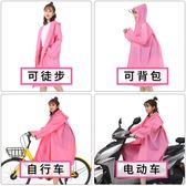 全館83折 雨衣女成人韓國時尚徒步學生單人男騎行電動電瓶車自行車雨披兒童