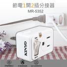 ◆KINYO 耐嘉 MR-5352 節電1開2插分接器 15A 3P+2P 3孔+2孔 插頭 安全插座 節能 轉接頭 擴充座 電源插座
