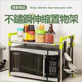 ◄ 生活家精品 ►【W08】單層不鏽鋼伸縮置物架 微波爐 電鍋 餐具 鍋具 掛勾 置物 廚房 整理 分類