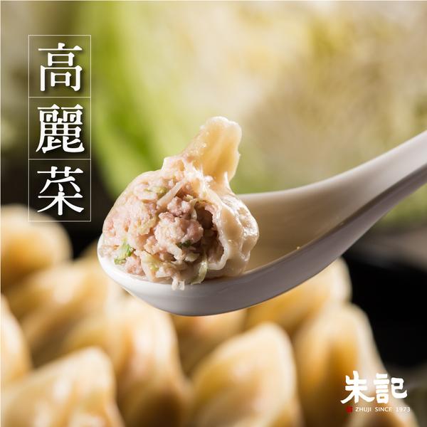 【朱記餡餅粥】高麗菜豬肉水餃-28gx25顆x1袋