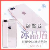 ASUS 冰晶盾 防摔殼【實拍測試+摔給你看】D34  Laser5.0/5.5/Selfie/Zenfone3 ZE552KL保護殼