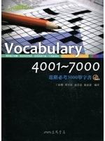 二手書博民逛書店《Vocabulary 4000-7000進階必考3000單字書