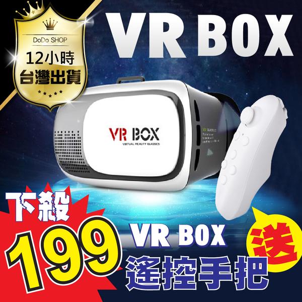 【免運費 VR眼鏡 3D頭盔 手機VR】送海量資源 VR Box Case 3D眼鏡 虛擬實境 Vive VR眼鏡頭盔