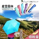 加大傘面。星空森林超輕量防風色膠三折傘ZB1530H(隨機一入)