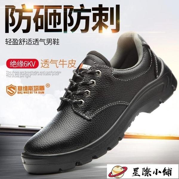 安全鞋 絕緣勞保鞋男士防砸防刺穿輕便電工專用安全鞋耐磨電焊工作鞋透氣 星際小鋪