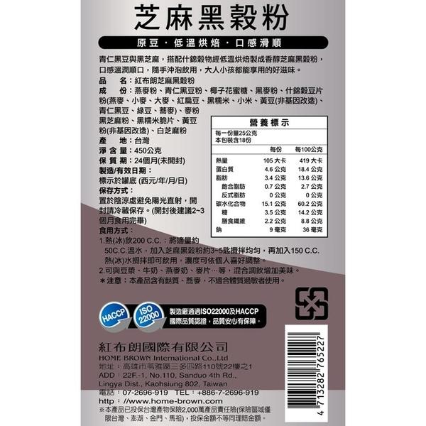 【紅布朗】芝麻黑穀粉(450g/罐)X3罐_嚴選養身黑食材_全素