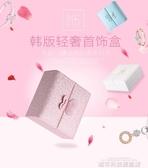 首飾盒 BIQI首飾盒公主歐式飾品耳環項鍊戒指收納盒韓國時尚珠寶盒女 城市科技