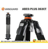 VANGUARD 精嘉 ABEO 艾寶 進階型 Plus 363CT 碳纖維三腳架 載重16kg 三合一腳盤 黑色
