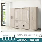 《固的家具GOOD》128-2-AJ 芮歐白象9x6.6尺組合衣櫃/全組【雙北市含搬運組裝】
