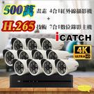高雄/台南/屏東監視器 可取 套餐 H.265 16路主機 監視器主機+500萬400萬畫素 管型紅外線攝影機*11
