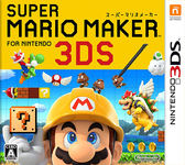 3DS 超級瑪利歐 製作大師(日版代購)