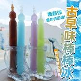 【南紡購物中心】【老爸ㄟ廚房】古早味棒棒冰綜合包組15包組 (120g/支/5支/包 共75支)