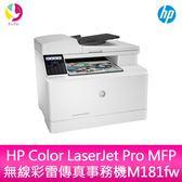 分期0利率 HP Color LaserJet Pro MFP M181fw 無線彩色雷射傳真事務機