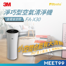 3M 淨呼吸 淨巧型空氣清淨機 FA-X30