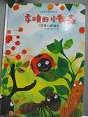 【書寶二手書T6/少年童書_DJ3】孝順的小瓢蟲_張晉霖