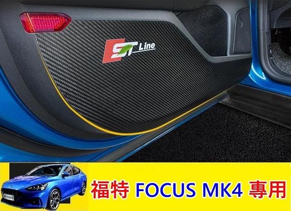 FOCUS MK4車門防踢貼飾 ST LINE 碳纖維卡夢版 FOCUS 4代 保護飾板 四代福克斯 內門保護貼