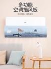 麗索空調遮風板防直吹空調擋風板掛式通用月子款嬰防冷氣防風擋板 ATF polygirl
