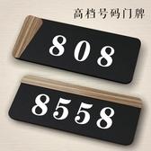 壓克力房間賓館酒店包廂包間數字門牌號號碼牌樓棟單元樓層牌【】