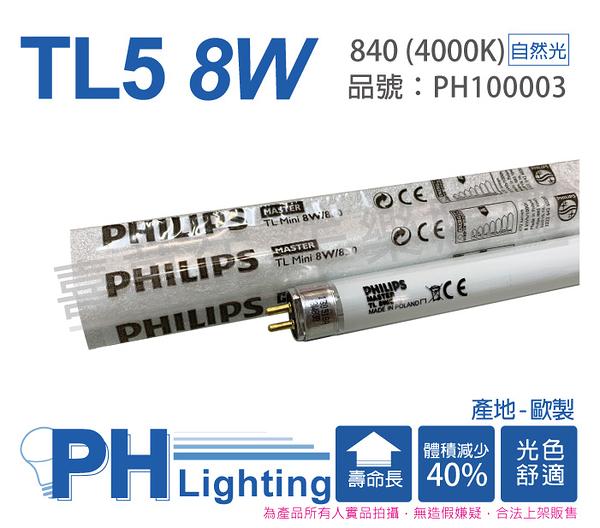 PHILIPS飛利浦 TL5 8W / 840 4000K 冷白光 三波長T5太陽燈管 PH100003