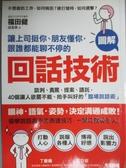 【書寶二手書T4/溝通_IPK】回話技術_福田健