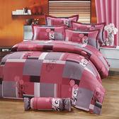 甜蜜櫻桃 單人鋪棉兩用被床包組(3.5x6.2呎)三件式(100%純棉)紅色[艾莉絲-貝倫] 台灣製T3HT-6960RD-S