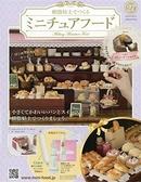 樹脂黏土製作迷你美味餐點手藝特刊 27:附巧克力蛋糕材料組
