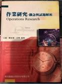 (二手書)研究所作業研究-觀念與試題解析(二版)