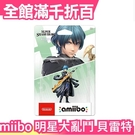 日本 日版 任天堂 amiibo 明星大亂鬥 貝雷特 Byleth switch【小福部屋】