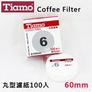 Tiamo丸型濾紙6號60mm 100枚...