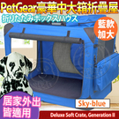 【培菓平價寵物網 】美國PetGear》pg-5542BS豪華中大箱型摺疊屋 II-天空藍(藍款大型)42吋